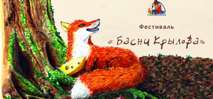 Фестиваль « Басни Крылова»