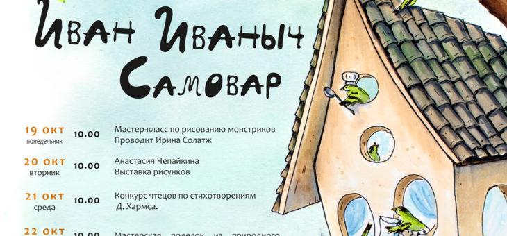 Pусские каникулы